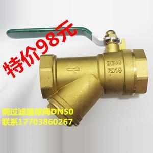 玉环厂家直销各种规格黄铜过滤器球阀 DN50y型过