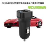 QC3.0车载单口USB充电器3.0快充高通华为