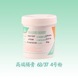 中温有铅锡膏(4号粉) #63/37 500g/瓶