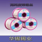 抗氧化锡线45/55锡线、锡丝0.8mm