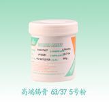 中温有铅锡膏(5号粉)#63/37  500g/瓶