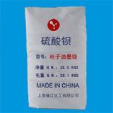 电子油墨级硫酸钡