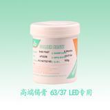 中温锡膏LED专用 含锡量#63/37 500g