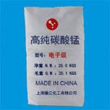 高纯碳酸锰(电子级)