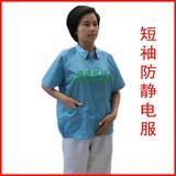 短袖防尘服 防静电服装销售