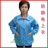 防静电分体服上衣 优质防护服