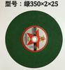 绿色不锈钢管专用锋利型超薄切割片350*2*25