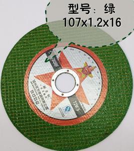 永发磨具绿色不锈钢切割片107*1.2*16