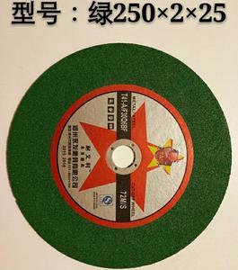 绿色不锈钢管专用锋利型超薄切割片250*2*25