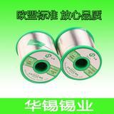 无铅环保焊不锈钢锡线0.6mm