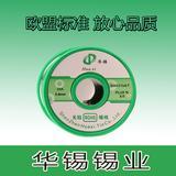环保无铅锡线(含银0.3%)0.8mm