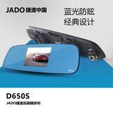 捷渡D650S汽车后视镜行车记录仪前后双镜头