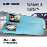 捷渡D610-AD超薄行车记录仪高清1080P广角