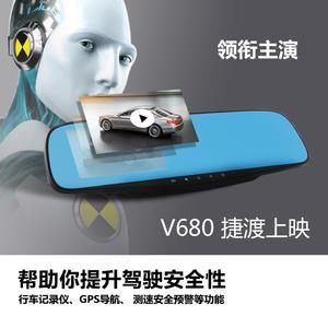 捷渡智能后视镜V680双镜头行车记录仪高清夜视