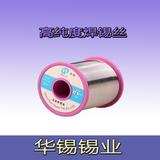 高级焊锡线55/45锡线、锡丝0.8mm