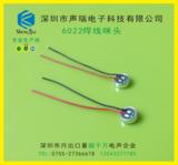 厂家直销 供应6022焊线咪头 录音笔 助听器咪头