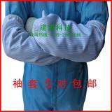 防护袖套 防静电无尘护袖 无尘车间专用
