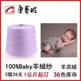 康赛妮臻品打造幼羊绒 羊羔绒线 100%baby羊