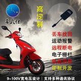车武仕正品 高定制电动车GPS定位器 摩托车定位器