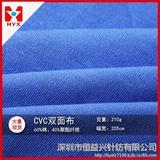 时尚运动面料210克cvc双面布
