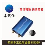 车武仕365GPS+GPRS模块的定位器