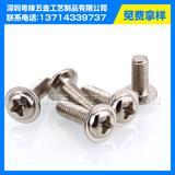 直销铁镀镍 十字盘头带垫螺丝PWM 带介子机牙螺钉