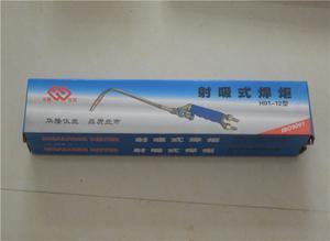 华隆射吸式焊炬H01-12