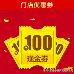 大生堂100元现金券 线下门店消费使用 可叠加消费