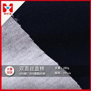280g双面丝盖棉  运动服面料