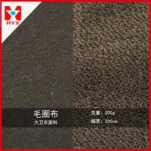 300g大卫衣针织面料 毛圈布