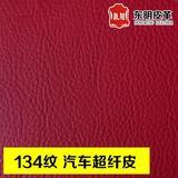 134纹汽车超纤皮_汽车专用超纤皮料_1.2mm超