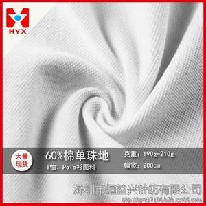 时尚运动型面料210克cvc双面布