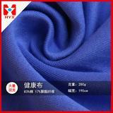 时尚运动型学生校服面料280g健康布 针织面料 深蓝色校服布