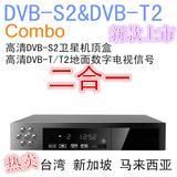 DVB T2+S2 澜起方案二合一combo机顶盒