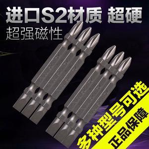 十字 、一字 两用电批头   S2材质