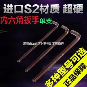 进口S2钢材  六角扳手 六角匙