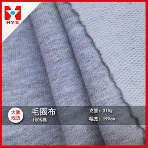 300g大卫衣针织面料 花灰色毛圈布