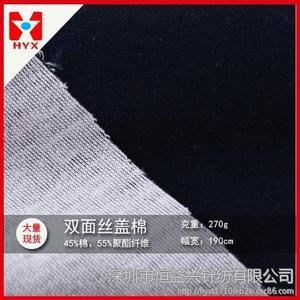 时尚运动面料270克双面丝盖棉、深宝蓝