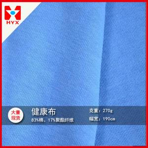 时尚运动面料270克棉健康布、中蓝