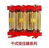 干式变压器、油浸式非晶合金铁心配电变压器