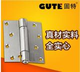 GUTE固特 4寸不锈钢单弹合页/闭门合页/带自动