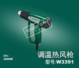 威力狮调温热风枪W3391