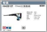 牧田HM0810T电镐强劲工业级六角头电镐