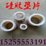 专业批发硅胶垫片,硅胶衬垫,硅胶垫圈,密封垫片