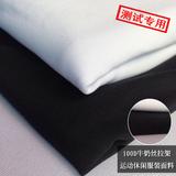 (测试专用)100D牛奶丝四面弹力休闲服装面料