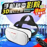 VR 眼镜 3D手机虚拟现实头盔 3D眼镜