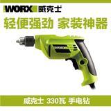 威克士330W迷你手电钻WU106.1多功能电钻