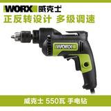 威克士550W手电钻WU112 正反转调速电钻