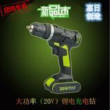 厂家直销 惠日20V工业级锂电钻 多功能电钻手电钻