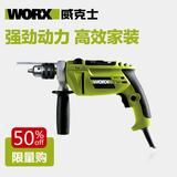 威克士冲击钻WU307 多功能家用电钻 专业打孔